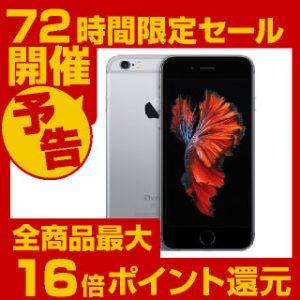 「IP6S-64SG」 SIMフリーのiPhone 6sがアウトレットで特価販売中