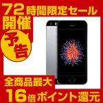 「IPSE-16SG」 SIMフリーのiPhone SEがアウトレットで特価販売中