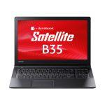 「PB35RNAD483AD51」 Win 8.1 Pro+Celeron搭載15.6型dynabookが特価販売中