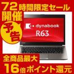 「PR63UEAA537AD81」 Win 7 Pro+Core i5-6200U搭載13.3型dynabookが特価販売中