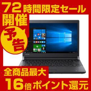 「PR73UBAA837AD81」 Core i5-6300U+SSD搭載13.3型dynabookが特価販売中