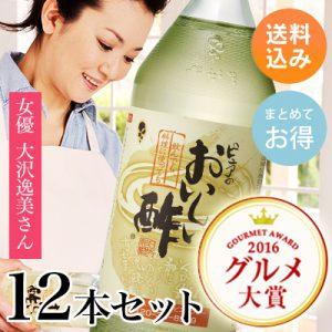 「おいしい酢」 10秒に1本売れるレシピBOOK付きのお酢が特価販売中