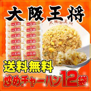 「炒めチャーハン12袋」 大阪王将自慢のチャーハンが特価販売中