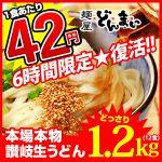 「讃岐うどん」 本場讃岐うどん製麺工場直送うどんがタイムセールで特価販売中