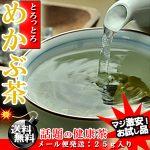 芽かぶの健康茶 お試し 【送料無料】