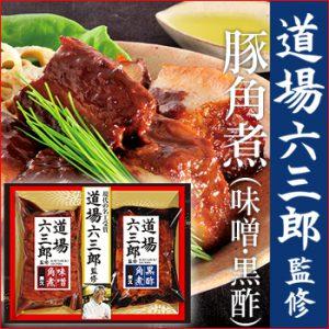 「道場六三郎監修 三種の豚角煮」 味噌・黒酢・醤油の3種セットが特価販売中