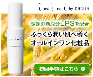 【パントエア菌LPS化粧品】オールインワン乳液 imini(イミニ)リペアセラム