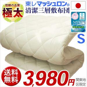 「新・清潔三層敷布団」 極太 東レ・マシュロンを採用した布団が特価販売中