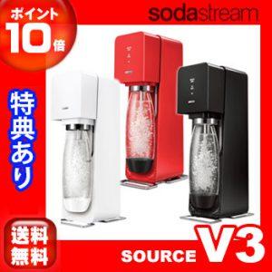 「ソース V3 スターターキット」 炭酸水製造機がポイント10倍で特価販売中