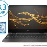 「1DF85PA-AAAC」 2in1のCore i5-7200U+SSD搭載13.3型Spectre x360が特価販売中