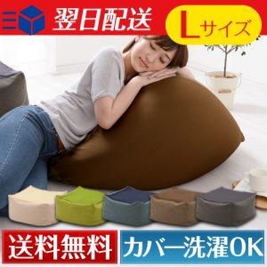 「ビーズクッションソファ シフォン」 特大Lサイズが5色で特価販売中