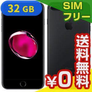 ★【MNR92J/A】SIMフリーの「iPhone 7 Plus」32GB版が特価販売中