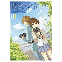 【特価】 149円 閃光少女 1 (コミックフラッパー) Kindle版【電子書籍】