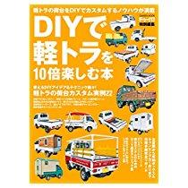 【特価】 55%オフ DIYで軽トラを10倍楽しむ本 (学研ムック) Kindle版【電子書籍】