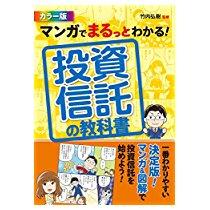 【特価】 199円 マンガでまるっとわかる! 投資信託の教科書 カラー版 Kindle版【電子書籍】