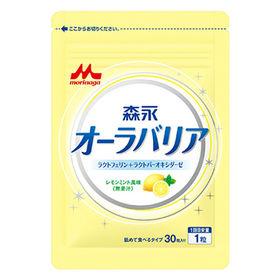 森永 オーラバリア 30粒 600円 送料無料 dポイント最大25倍可【サンプル百貨店】