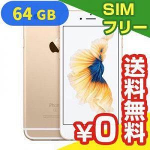 ★【MKQQ2B/A】SIMフリーの「iPhone 6s A1688」64GB版が特価販売中