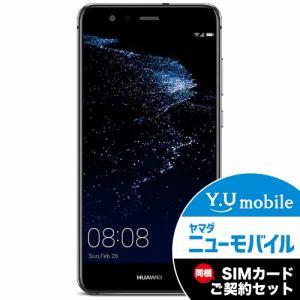 Huawei P10 lite 20,304円 SIMフリースマホSPECIAL SALE 【ヤマダ電機・ヤマダウェブコム】