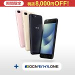 ASUS ZenFone 4 Max(ZC520KL) 18,144円 送料無料【goo SimSeller/ヤフー】