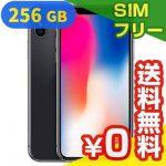 ★【MQAF2MY/A】SIMフリーの「iPhone X A1901」256GB版が特価販売中