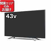 東芝 43V型 4K対応液晶テレビ ★ 43TL1 53,784円 1%ポイント 送料無料【コジマネット】特価