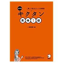 【特価】 63%オフ [音声DL付] 改訂版 キクタン英検(R) 1級 キクタン英検シリーズ Kindle版【電子書籍】