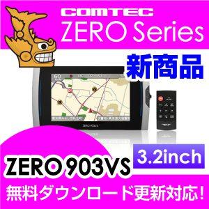 レーダー探知機 コムテック ZERO 903VS 13,800円 25%ポイント +ポイント 【楽天スーパーDEAL】特価